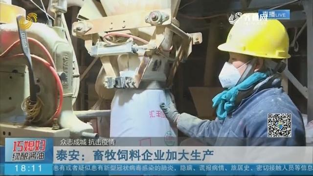 【众志成城 抗击疫情】泰安:畜牧饲料企业加大生产