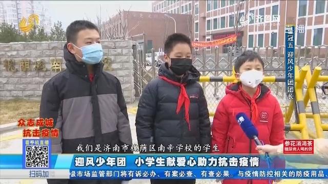济南:迎风少年团 小学生献爱心助力抗击疫情