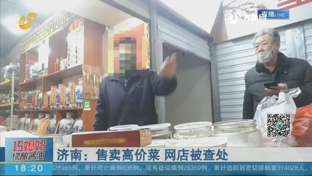 【今日聚焦】济南:售卖高价菜 网店被查处
