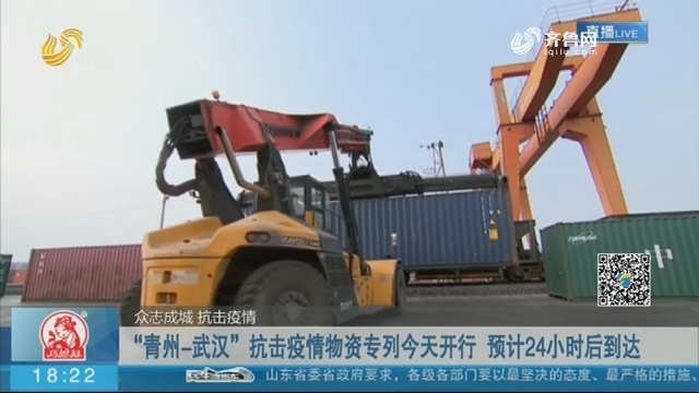 """【众志成城 抗击疫情】""""青州-武汉""""抗击疫情物资专列今天开行 预计24小时后到达"""