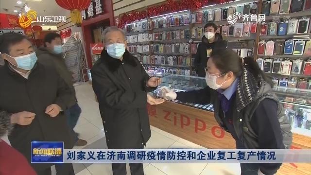 劉家義在濟南調研疫情防控和企業復工復產情況