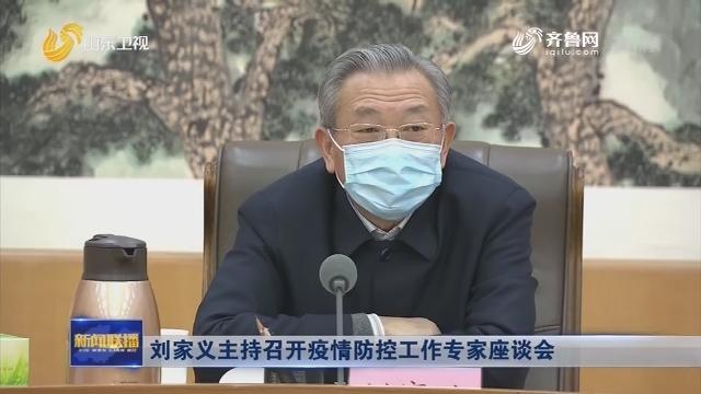 劉家義主持召開疫情防控工作專家座談會