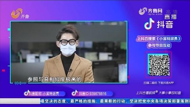 【抖音小溪特派员】怎样预防新型冠状病毒?