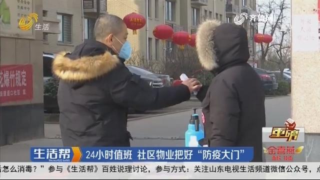 """【重磅】潍坊:24小时值班 社区物业把好""""防疫大门"""""""