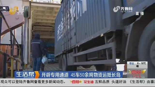 开辟专用通道 45车50余吨物资运抵长岛