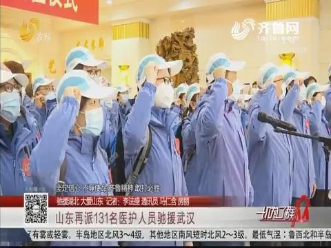 【驰援湖北 大爱山东】山东再派131名医护人员驰援武汉