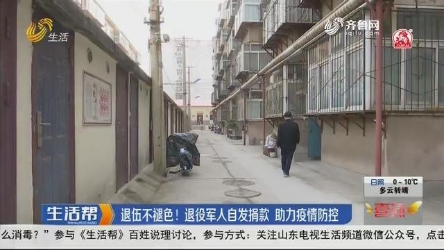 济南:退伍不褪色!退役军人自发捐款 助力疫情防控