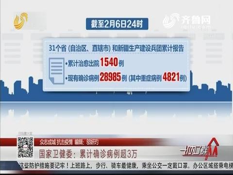 【众志成城 抗击疫情】国家卫健委:累计确诊病例超3万