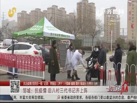 【抗击疫情 党员在一线】邹城:抗疫情 后八村三代书记齐上阵