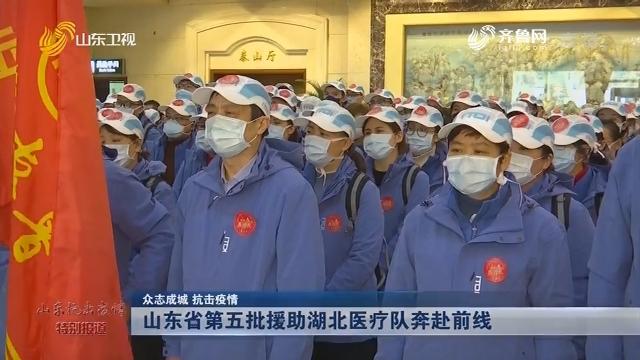 【眾志成城 抗擊疫情】山東省第五批援助湖北醫療隊奔赴前線