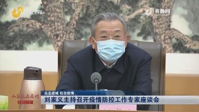 【眾志成城 抗擊疫情】劉家義主持召開疫情防控工作專家座談會