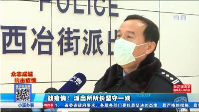 淄博:战疫情!派出所所长坚守一线