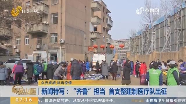 """【众志成城 抗击疫情】新闻特写:""""齐鲁""""担当 首支整建制医疗队出征"""