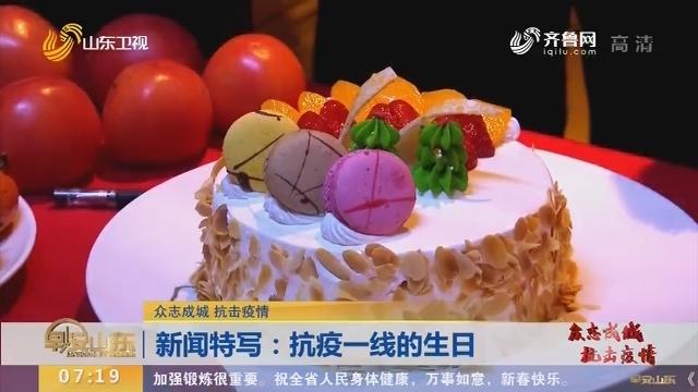 【众志成城 抗击疫情】新闻特写:抗疫一线的生日