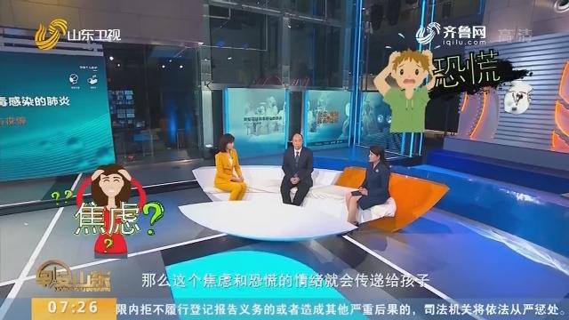 【众志成城 抗击疫情】健康小知识:调节孩子情绪 莫焦虑