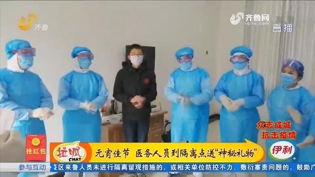 """元宵佳节 医务人员到隔离点送""""神秘礼物"""""""