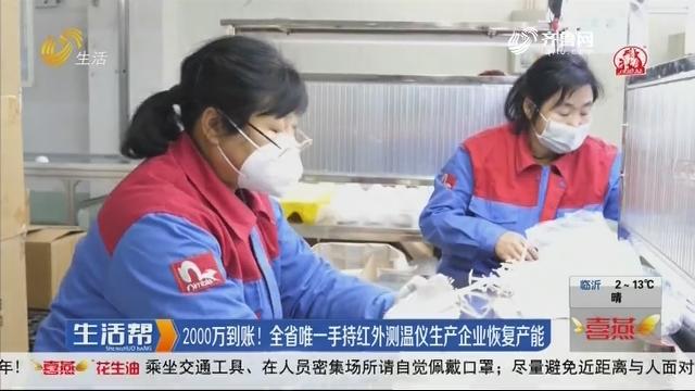 青岛:2000万到账!山东省唯一手持红外测温仪生产企业恢复产能