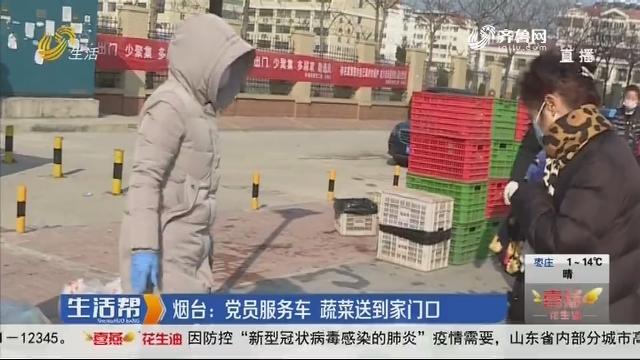 烟台:党员服务车 蔬菜送到家门口