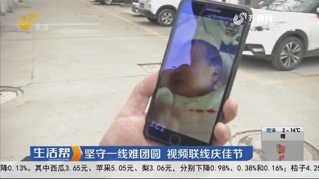 济宁:坚守一线难团圆 视频连线庆佳节