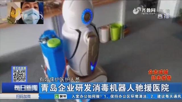 青岛企业研发消毒机器人驰援医院