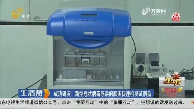 【重磅】青岛:成功研发!新型冠状病毒感染的肺炎快速检测试剂盒