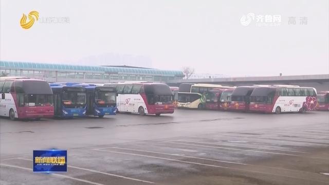 【众志成城 抗击疫情】山东交通:逐步恢复已暂停运营的运输服务