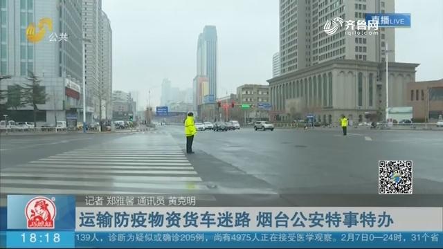 【众志成城 抗击疫情】运输防疫物资货车迷路 烟台公安特事特办
