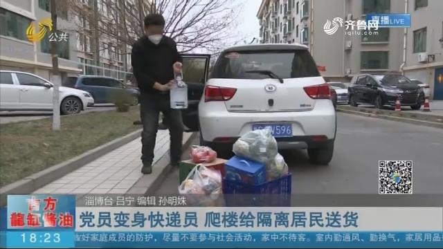 【众志成城 抗击疫情】党员变身快递员 爬楼给隔离居民送货