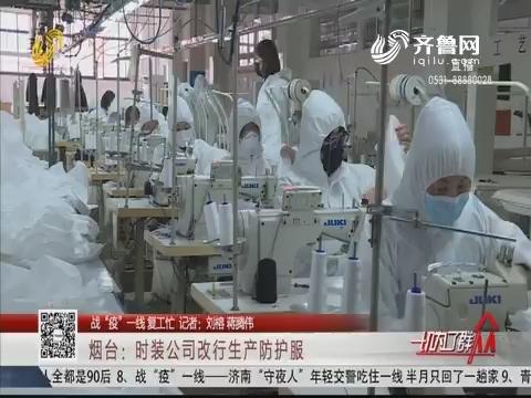 """【战""""疫""""一线 复工忙】烟台:时装公司改行生产防护服"""