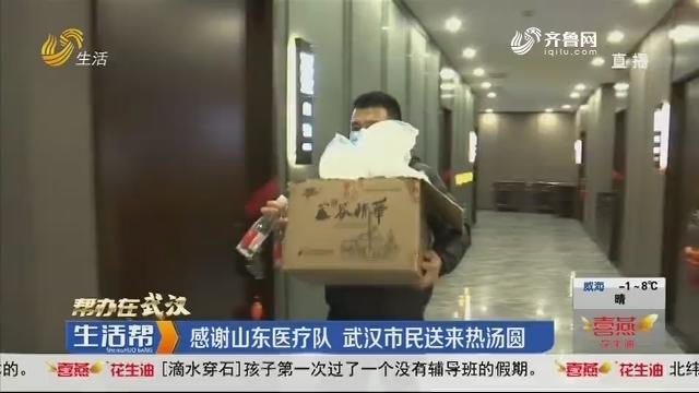【帮办在武汉】感谢山东医疗队 武汉市民送来热汤圆