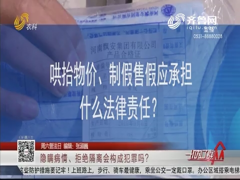 【周六普法日】隐瞒病情、拒绝隔离会构成犯罪吗?