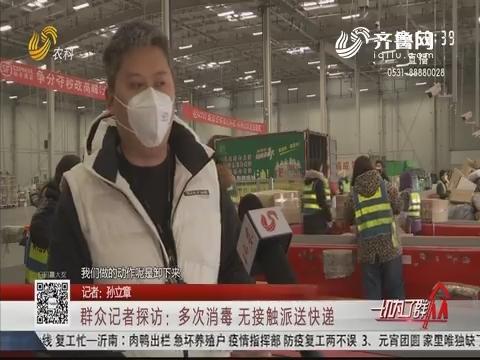 群众记者探访:多次消毒 无接触派送快递