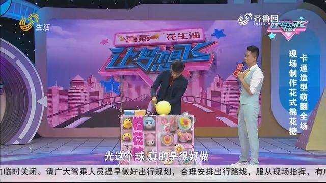 20200208《让梦想飞》:现场制作花式棉花糖 卡通造型萌翻全场