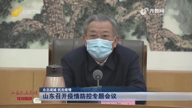 【众志成城 抗击疫情】山东召开疫情防控专题会议