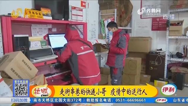 济南:走街串巷的快递小哥 疫情中的逆行人