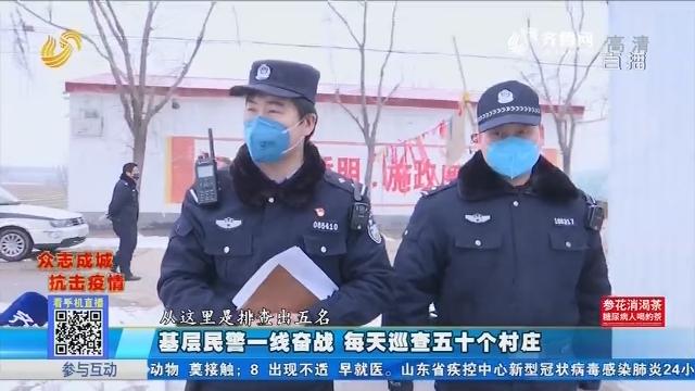 宁津:基层民警一线奋战 每天巡查五十个村庄