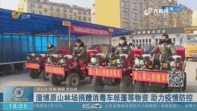 淄博原山林场捐赠消毒车帐篷等物资 助力疫情防控