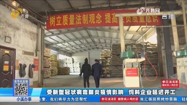 济南:受新型冠状病毒肺炎疫情影响 饲料企业延迟开工