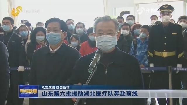 【众志成城 抗击疫情】山东第六批援助湖北医疗队奔赴前线