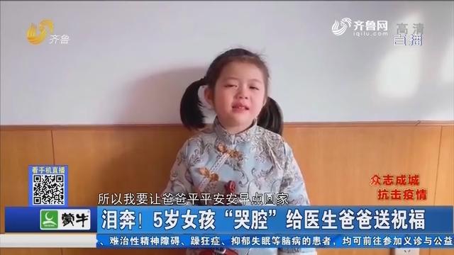 """淄博:泪奔!5岁女孩""""哭腔""""给医生爸爸送祝福"""