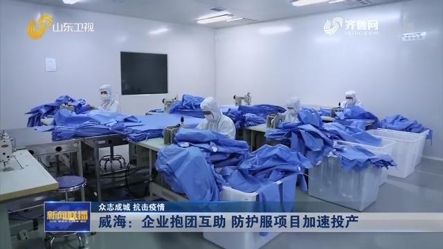 【众志成城 抗击疫情】威海:企业抱团互助 防护服项目加速投产