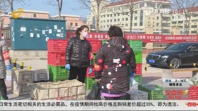 【每周红榜】烟台:社区暖心送菜服务 登本周红榜