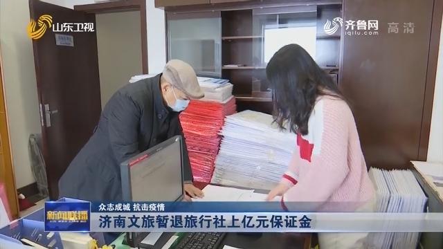 【众志成城 抗击疫情】济南文旅暂退旅行社上亿元保证金
