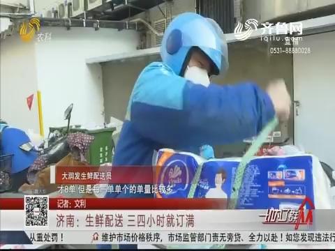 济南:生鲜配送 三四小时就订满