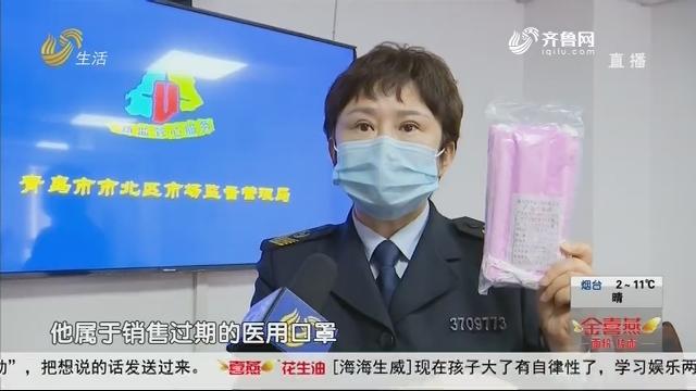 青岛:重罚!一诊所卖过期口罩被罚5万