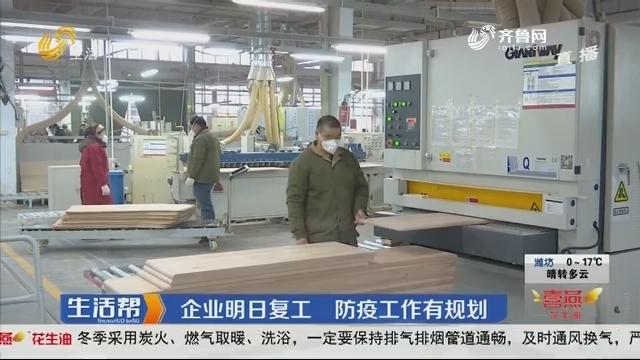 临沂:企业2月10日复工 防疫工作有规划