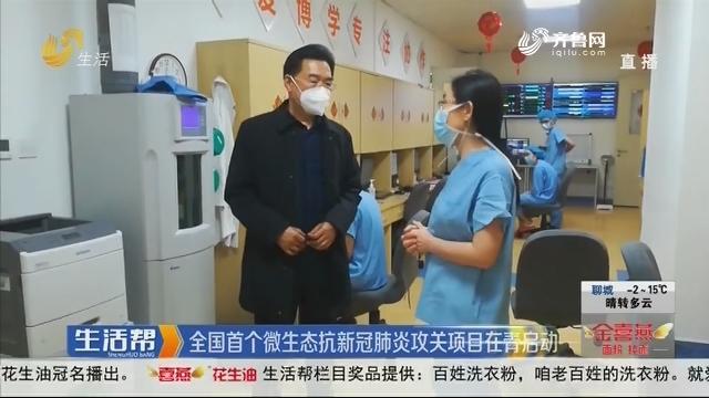 全国首个微生态抗新冠肺炎攻关项目在青启动