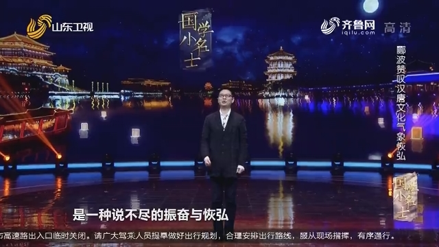 20200209《国学小名士》:郦波赞叹汉唐文化气象恢弘