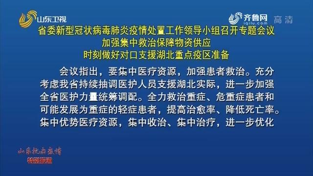 【众志成城 抗击疫情】省委新冠肺炎疫情处置工作领导小组召开专题会议