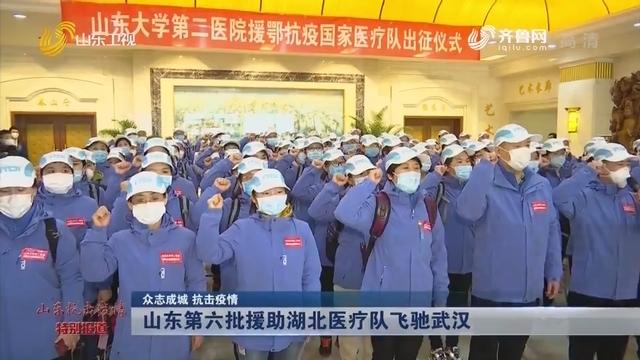 【眾志成城 抗擊疫情】山東第六批援助湖北醫療隊飛馳武漢